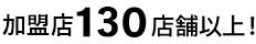 クリオネカードは会員店140店舗!